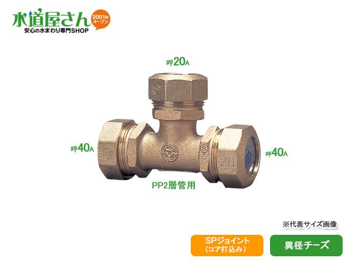 水道用ポリエチレン二層管用金属継手,PE継手/SPジョイント,異径チーズ(青銅製,呼び40×20ミリPP管用)