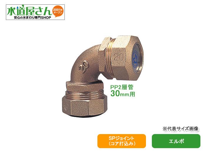 水道用ポリエチレン二層管用金属継手,PE継手/SPジョイント,エルボ(青銅製,呼び30ミリPP管用)