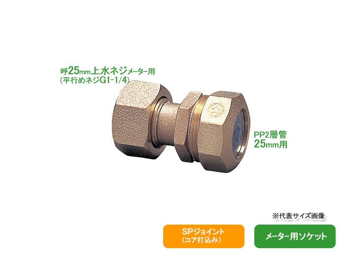 水道用ポリエチレン二層管用金属継手、メーター用ソケット