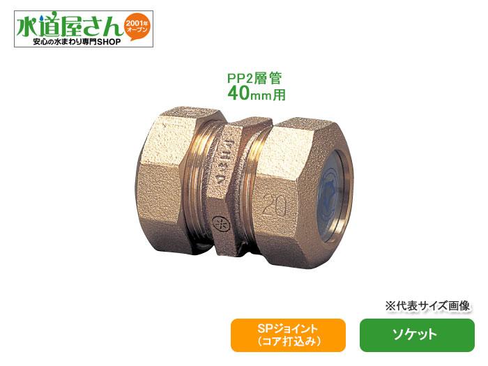 水道用ポリエチレン二層管用金属継手,PE継手/SPジョイント,ソケット(青銅製,呼び40ミリPP管用)