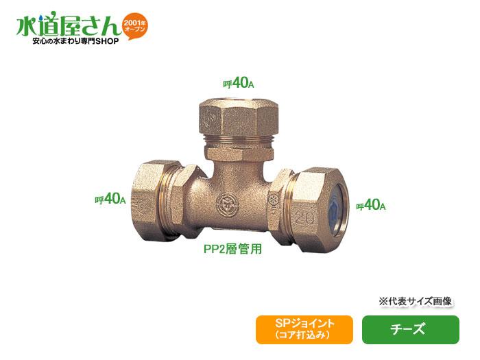 水道用ポリエチレン二層管用金属継手,PE継手/SPジョイント,チーズ(呼び40ミリ)