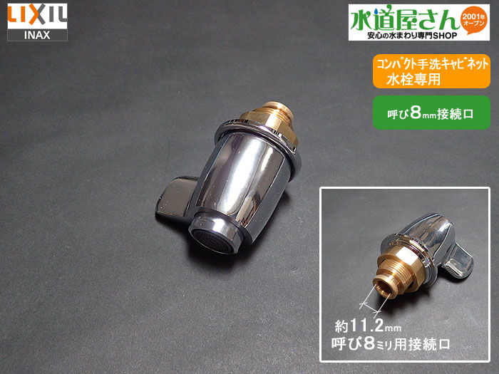 LIXIL,INAXコンパクト手洗キャビネット用レバー式水栓部(TSF-120/L-C64CHB他キャビネット付き手洗い用)A-3161
