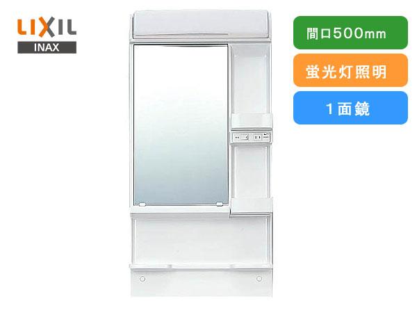 LIXIL,INAX洗面台,オフトリーズ用,間口500mmミラーキャビネット(全高1850ミリ用,1面鏡,蛍光灯照明,トレイ・コンセント付)MFK-501