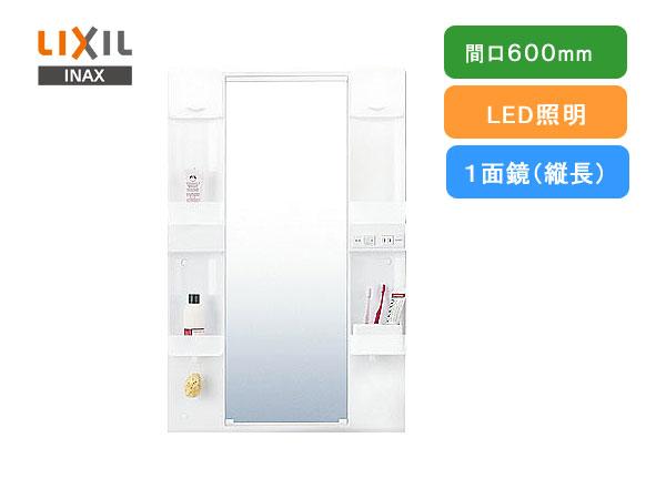 LIXIL,INAX洗面台,リフラシリーズ用,間口600mmミラーキャビネット(全高1850ミリ用,1面ロング鏡,LED照明,トレイ・コンセント付)MFTX1-601XPJ-F