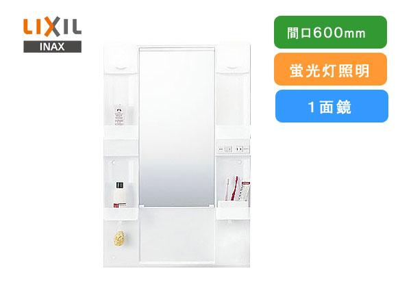 LIXIL,INAX洗面台,リフラシリーズ用,間口600mmミラーキャビネット(全高1850ミリ用,1面鏡,蛍光灯照明,トレイ・コンセント付)MFTX-601XF-F