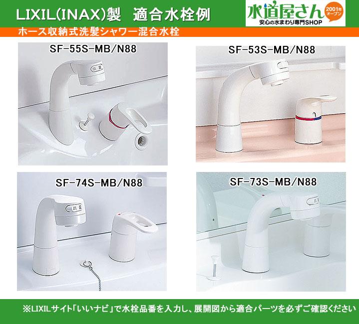 適合水栓例