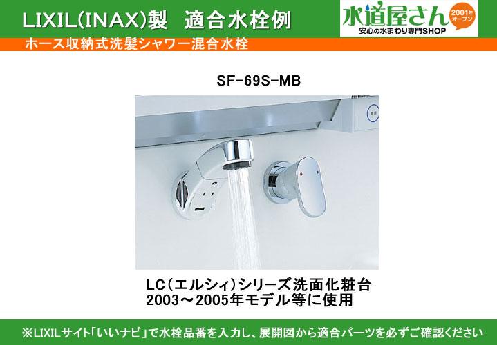 LIXIL,INAXハンドシャワー部,引出しシャワー付洗髪洗面水栓用,ホース付吐水部(SF-69S-MB/洗面台エルシィ2003~2005年モデル用,シルバー色)A-4244