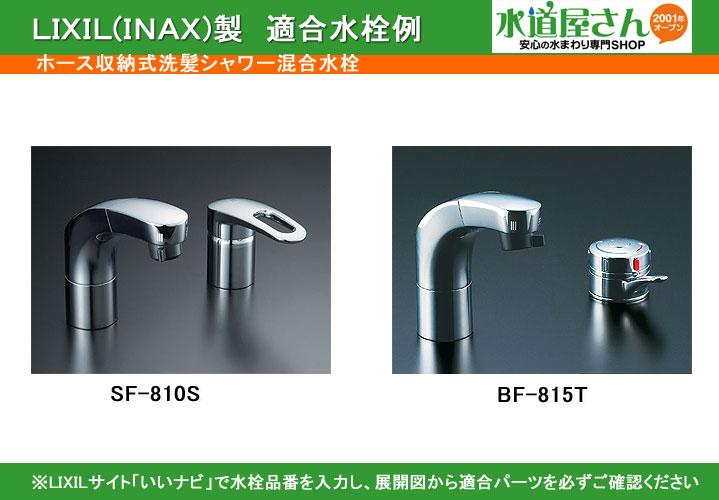 LIXIL,INAXハンドシャワー部,引出しシャワー付洗髪洗面水栓用,ホース付吐水部(SF-810S系/SF-815T系用,シルバー色)A-5813