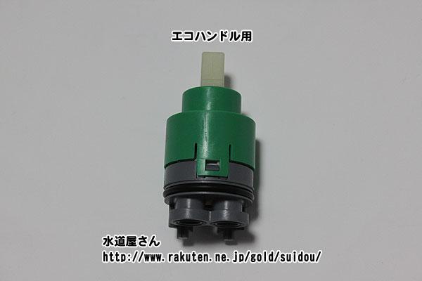 LIXIL,伊奈水龍頭配件,回聲柄單杠杆頭 (和海鮮適合所有在一水水龍頭的濫用,y-7770)