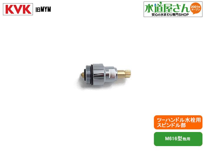 旧MYM水栓用スピンドル部 品質検査済 割引 外ネジの特殊スピンドル ネコポス対応 KVK 旧MYM KP608 ツーハンドル水栓用スピンドル一式 止水上部 M616型他用