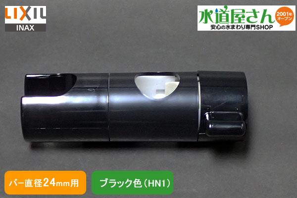 LIXIL,INAX 取替えシャワーフック部,スライドバー付シャワーフック用(バー直径24ミリ用,ブラックタイプ)A-3682/HN1
