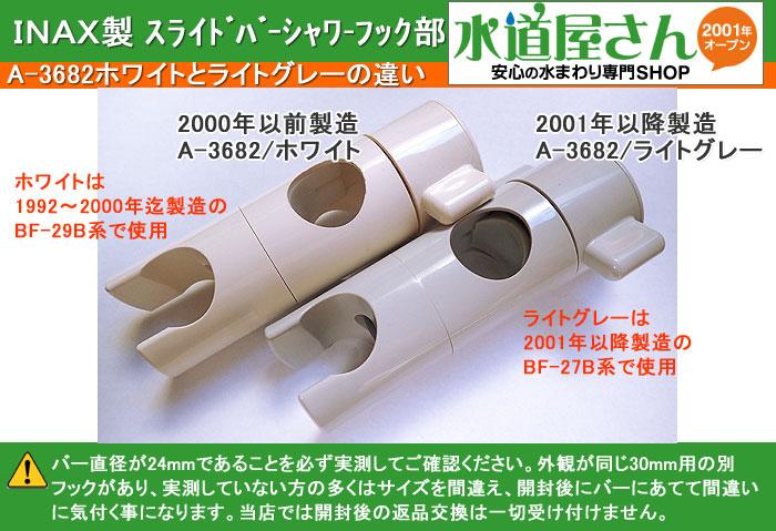 INAXスライドバー付シャワーフック用シャワーフック、A-3682ホワイトとライトグレーの違い
