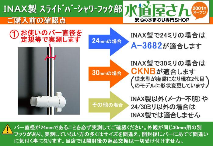 INAXスライドバー付シャワーフック用シャワーフック,購入前の確認点