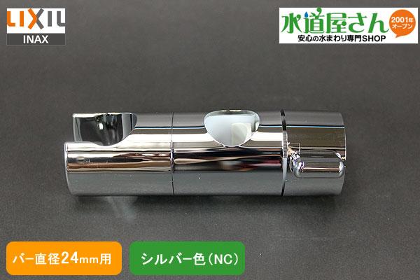 INAXスライドバー付シャワーフック用シャワーフック