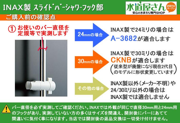 LIXIL,INAX,スライドシャワーフック部,ユニットバス設置握りバー兼用スライドフック用(バー直径30ミリ用,ホワイト/W-K色,2017年2月以前製用,CKNB(2)代替品)CKNB(5)-SF/W-K