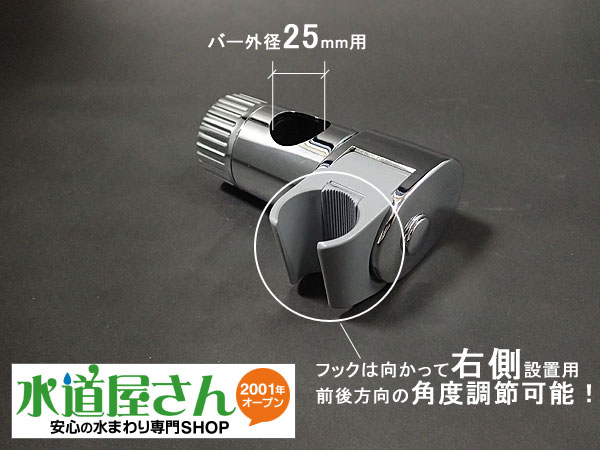 SANEIシャワー部品,スライドバー用,取替えシャワーフック部(メーカー問わずバー直径25ミリ用,フック右側設置専用)W5850S-H-L