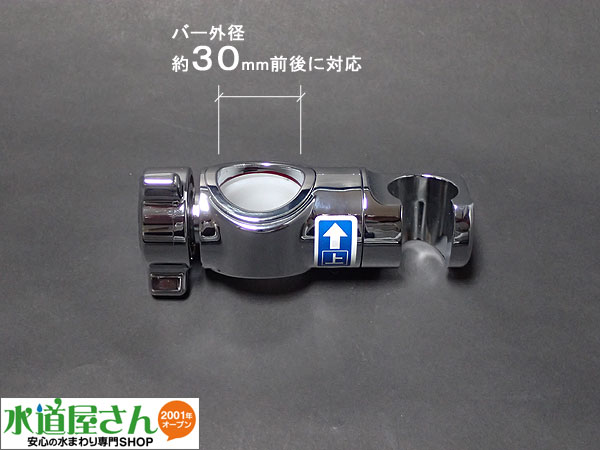 シャワー部品,スライドフック付握りバー用,取替えシャワーフック部(メーカー問わずバー直径30ミリ前後用,29.3~30.7mmまで径調節可能,右側設置専用)Z532R