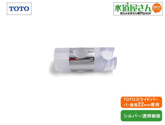 TOTO,AFKK0283N3,スライドシャワーフック部,スライドバー用(TOTOユニットバス用,バー直径22ミリ用,シルバークロムメッキ+透明樹脂製)