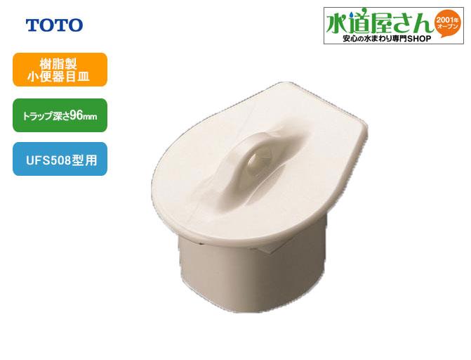 Suidouyasan | Rakuten Global Market: TOTO toilet parts, detachable ...