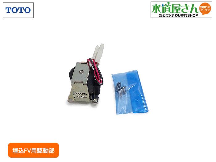 TOTO,壁埋込み自動小便フラッシュ用駆動部,旧型白色コネクタ用(乾電池用,TEA99DX型他用)TH470EA2