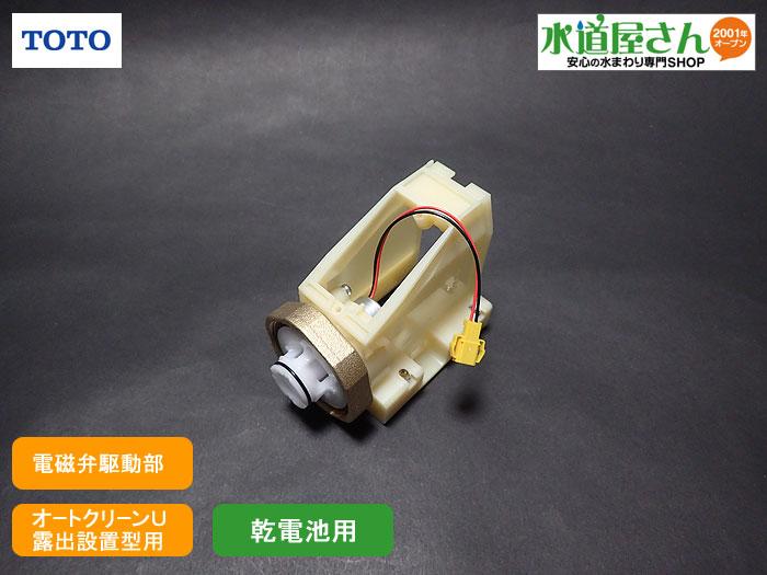 TOTO,露出型自動小便フラッシュ用駆動部(乾電池用,TEA61/62型他用)TH5E0004