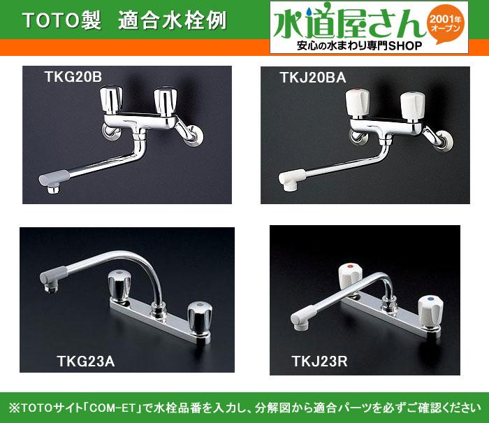 Suidouyasan   Rakuten Global Market: TOTO faucet parts, opening and ...