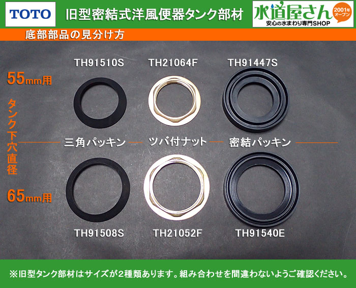 TOTO製旧型密結式洋風便器タンク部材の見分け方