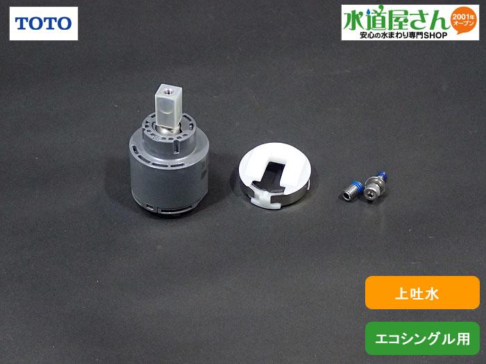 TOTO,シングルバルブ部(上げ吐水/エコシングル用,TKGG30型他,GGシリーズ他用)THF29R