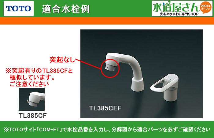 TOTO水栓部品,シングルレバー水栓用レバーハンドル(TL385CEF型他用,洗髪シャンプータイプシングルレバー洗面水栓用)TH5D0207#NW1