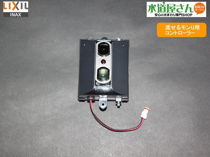 LIXIL,INAX自動フラッシュ用コントローラー,小便フラッシュ流せるモンU用センサー部(OK-100用)A-3313