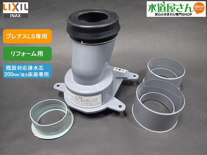 LIXIL,INAX,排水ソケットセット,排水芯200mmリトイレ用(プレアスLSシリーズ用)CF-CL10HG(200)-SET