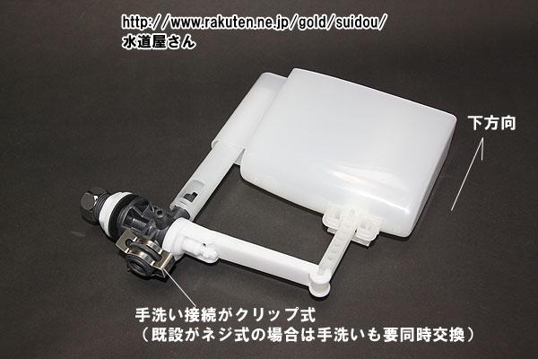 供LIXIL,INAX大便器容器零部件,简易的水洗便器toirena R使用的球公绵羊(从属于洗手的容器用,TW-3B事情)TF-301B-B