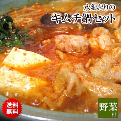 韓国風キムチ鍋セット