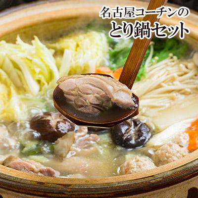 名古屋コーチンの鶏なべセット