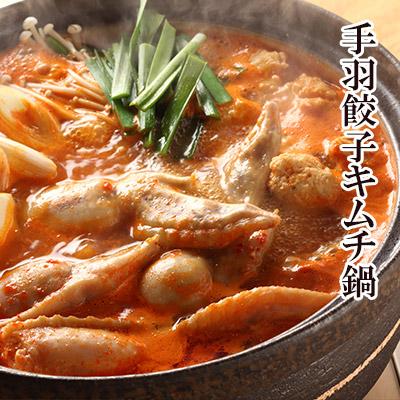 手羽餃子キムチ鍋