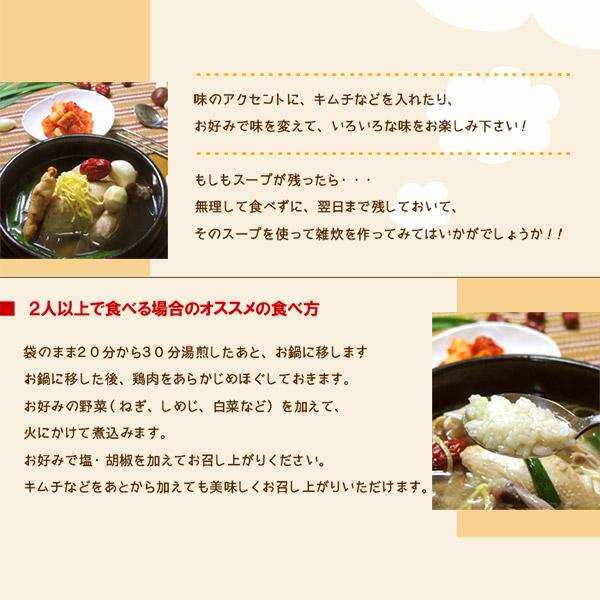 参鶏湯 ( サムゲタン ・ サンゲタン ) 完全手作り・無添加の美味しさ!【 アメリカ産 鶏肉 ゲームヘン使用 】【 あす楽対応 即日発送 韓国料理 】