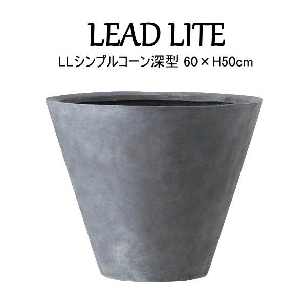 LLシンプルコーン深型1 60×H50
