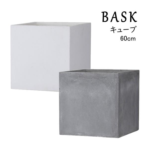 バスク キューブ 60cm
