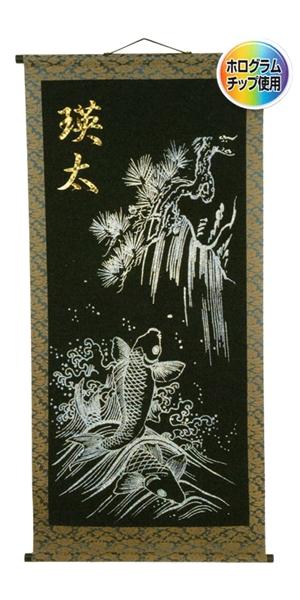名前旗 フジサン 掛け軸 特選鯉の滝昇り ミンクソフト ホログラム箔名前入れ代込み 飾り台別 140996006PiOkXZuT
