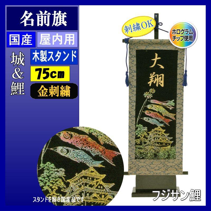 名前旗 フジサン 室内飾り 中 城&鯉飾り 金刺繍名前入れ代込み 140996026