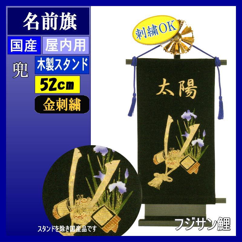 名前旗 フジサン 究極のキラキラ輝く名前旗 小 兜 金刺繍名前入れ代込み 140996041