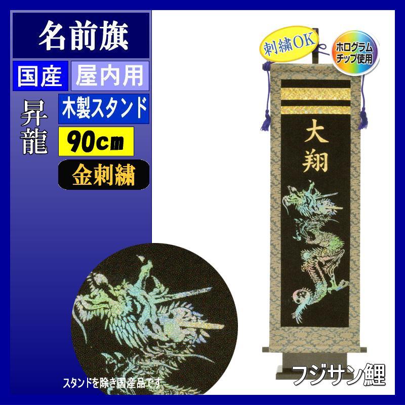 名前旗 フジサン 究極のキラキラ名前旗 大 昇龍飾り 金刺繍名前入れ代込み 140996068