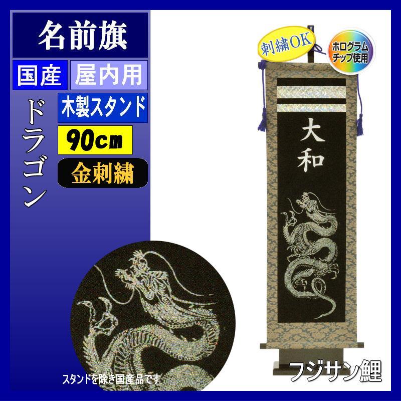 名前旗 フジサン 究極のキラキラ名前旗 大 ドラゴン飾り 金刺繍名前入れ代込み 140996070