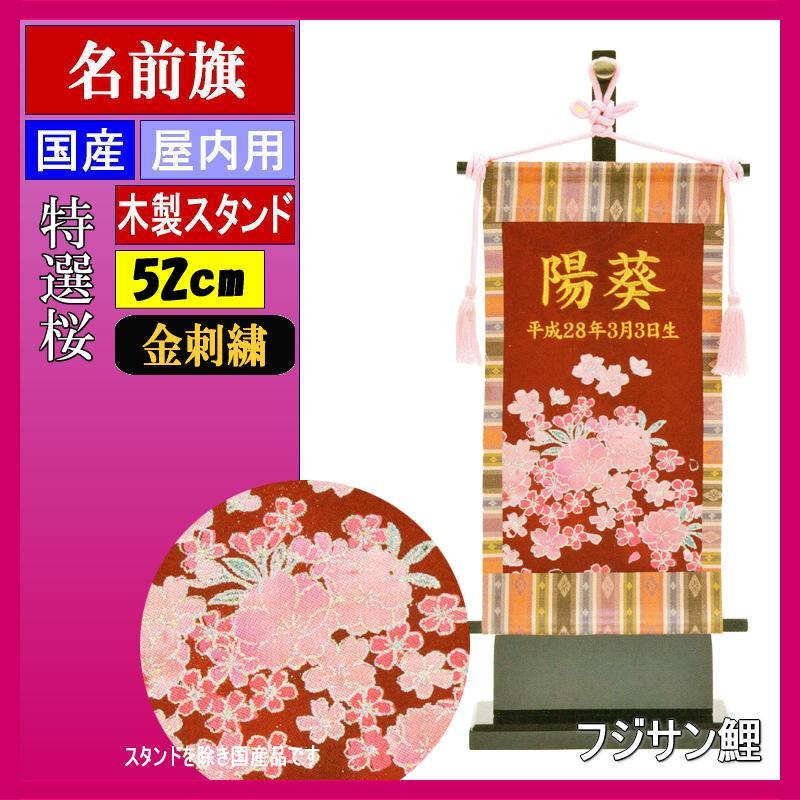 名前旗 フジサン E1SA1 究極のキラキラ名前旗 小 特選桜 金刺繍 名入れ代込み スタンドつき 140996082