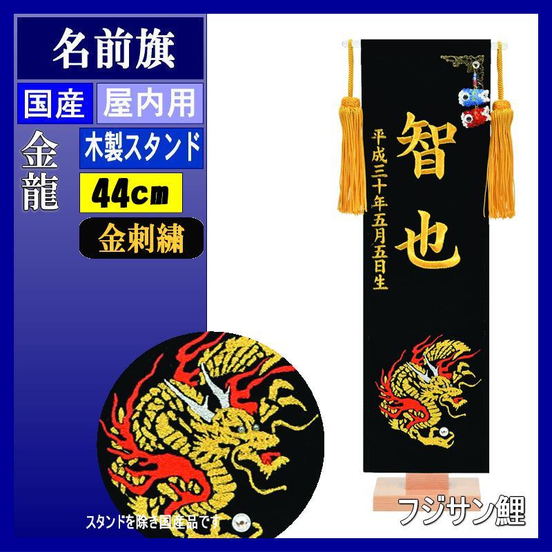名前旗 フジサン 総刺繍名前旗 小 ビーズ鯉付 金龍 金刺繍名前入れ代込み 140996117
