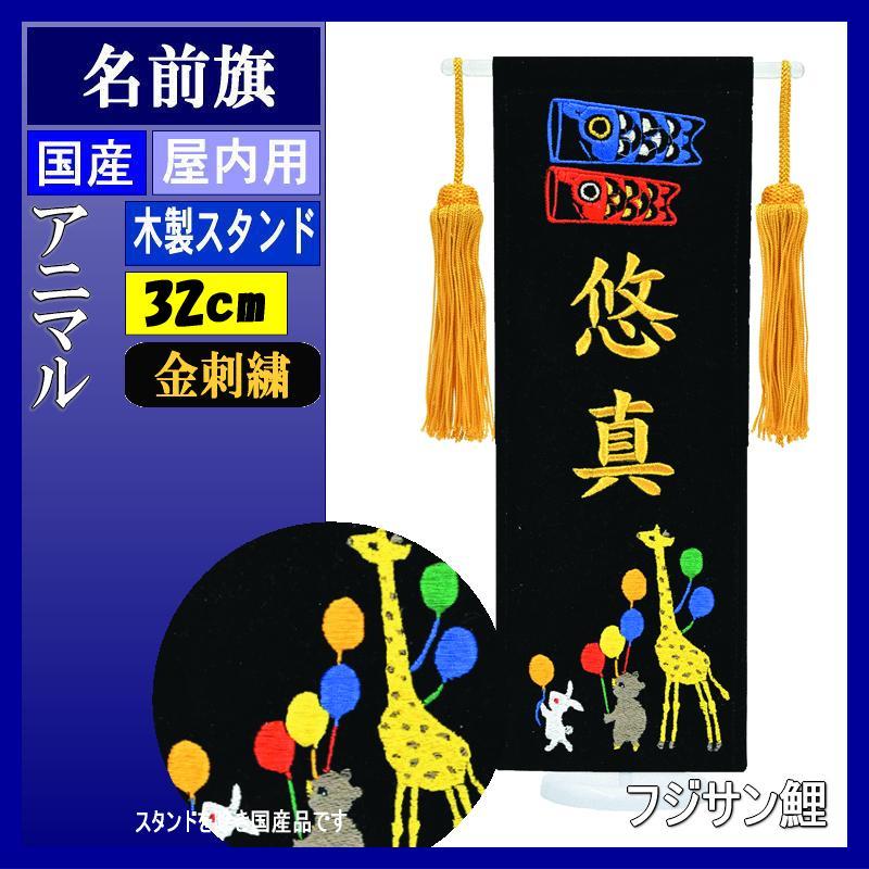 名前旗 フジサン 総刺繍名前旗 ミニ アニマル 黒地 金刺繍名前入れ代込み 140996118