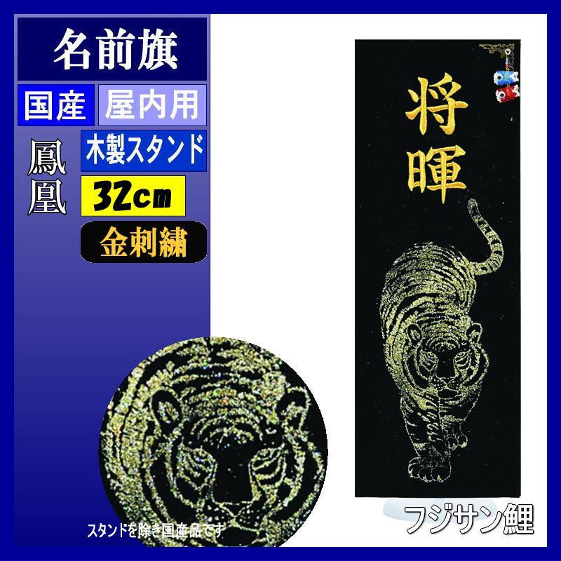 名前旗 フジサン リバーシブル旗 ミニ 鳳凰 ビーズ鯉付 ミニ 金刺繍名前入れ代込み 140996120