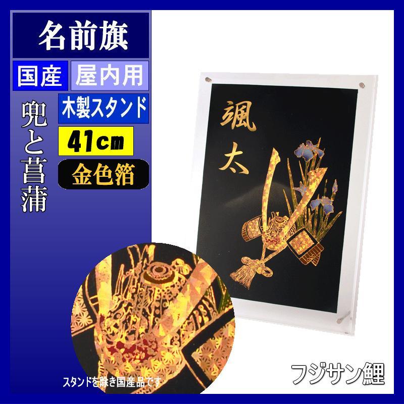 名前旗 フジサン 兜飾り スタンド付き 壁掛兼用 金箔名前入れ代別 140996127