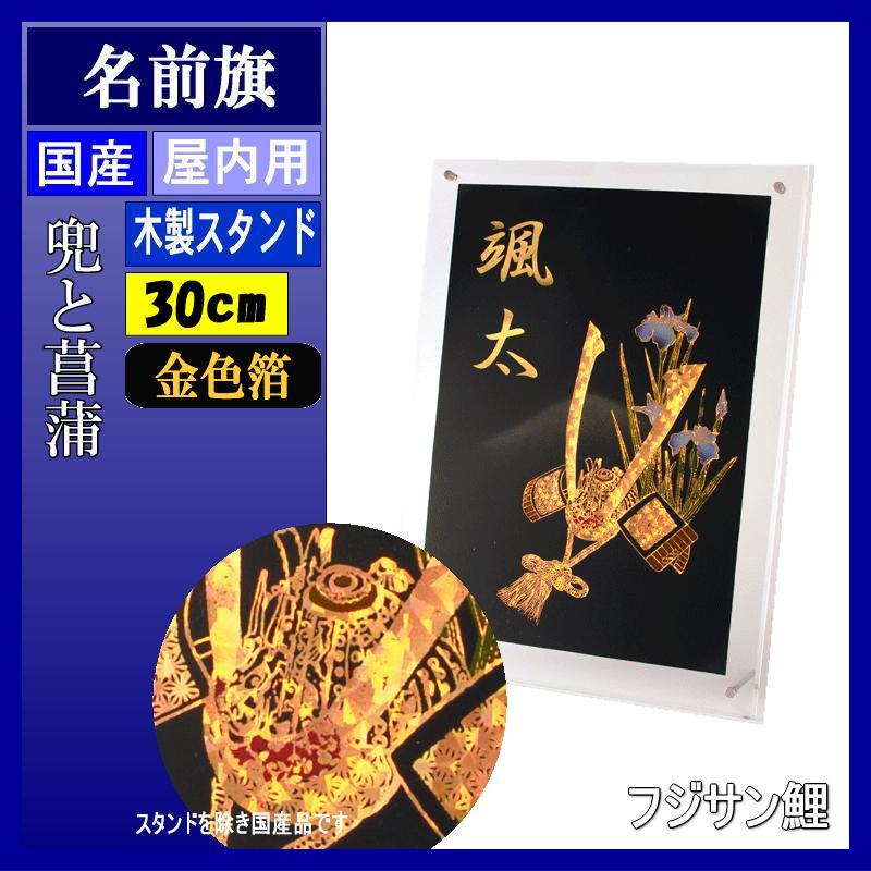 名前旗 フジサン 兜飾り スタンド付き 壁掛兼用 金箔名前入れ代別 140996129