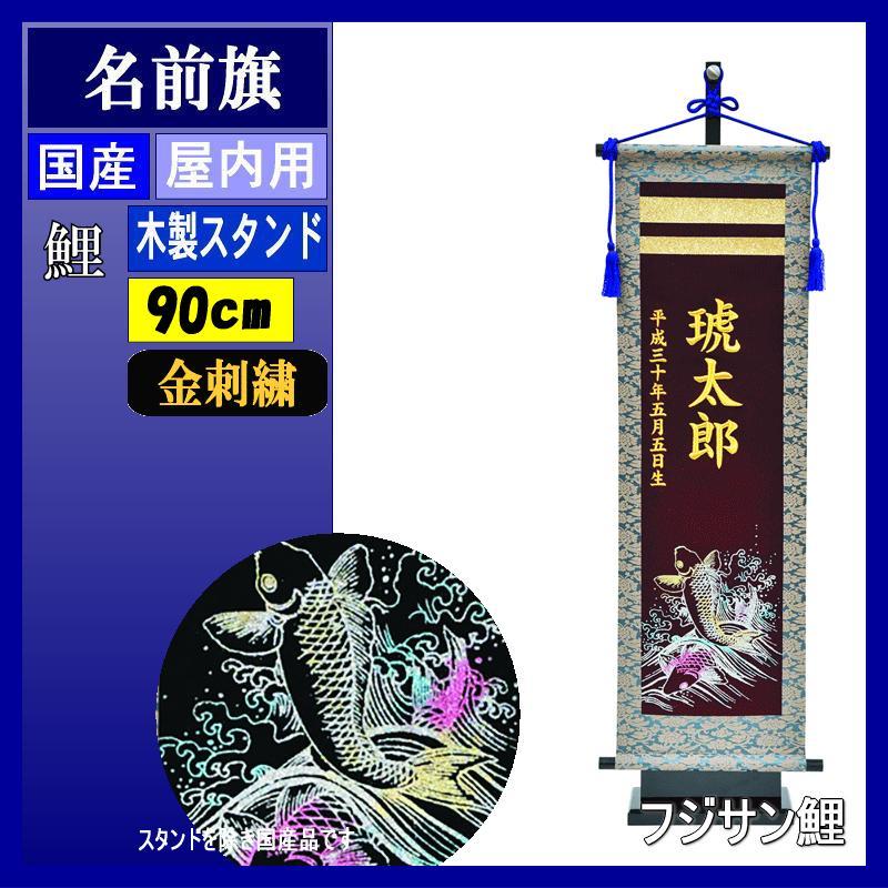 名前旗 フジサン 3D刺繍名前旗 大 鯉 エンジ台付きセット 金刺繍名前生年月日入れ代込み 140996131